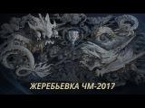 Жеребьевка Чемпионата Мира-2017.