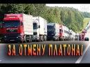 Перекрыли федеральную трассу М10 Великий Новгород 10 июня 2017 Забастовка дальнобо