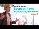 Все о сне новорожденного. Сон младенца, советы сомнолога. Детский сон. ч2