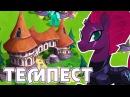 Получаем Темпест Шэдоу в игре Май Литл Пони My Little Pony - часть 4