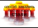 способ закалки любой марки стали cgjcj, pfrfkrb k.,jq vfhrb cnfkb