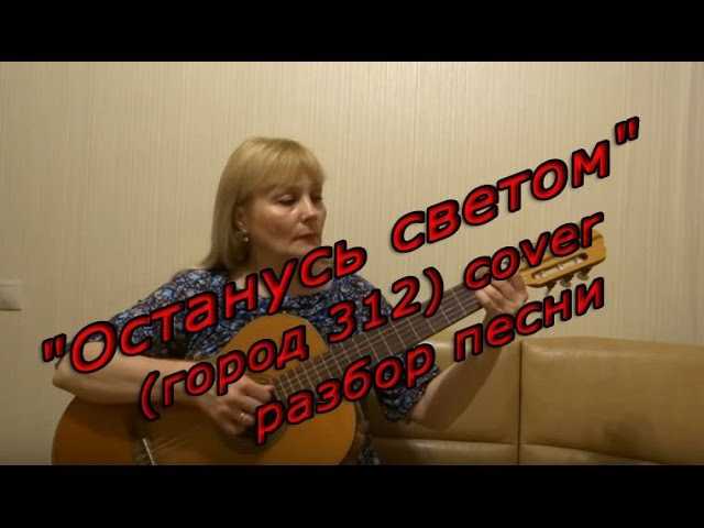 Как играть песню Останусь светом город 312 cover разбор песни