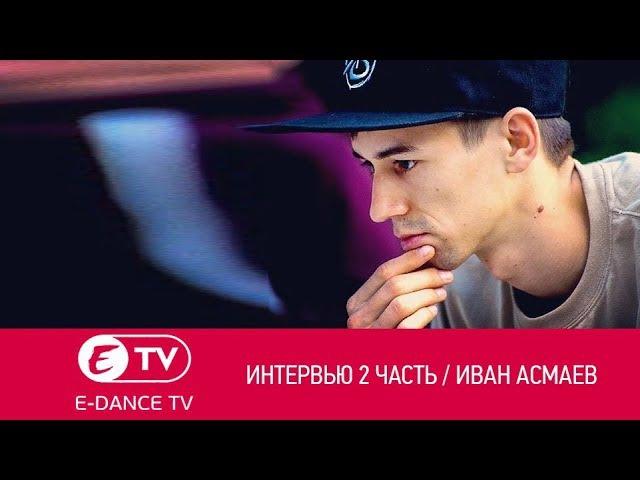 С чего всё началось? | Интервью 2 часть | Иван Асмаев | Студия танцев E-DANCE