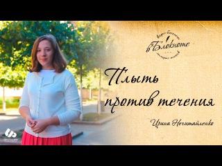 ВБлокноте: Ирина Нечитайленко Плыть против течения | UPSTREAM