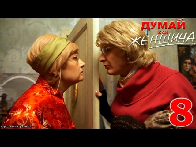 Сериал Думай как женщина - 8 серия - русское кино
