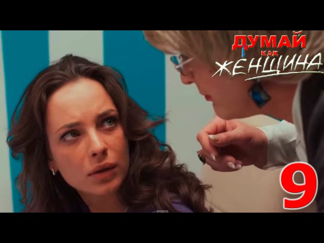 Сериал Думай как женщина - 9 серия - русское кино