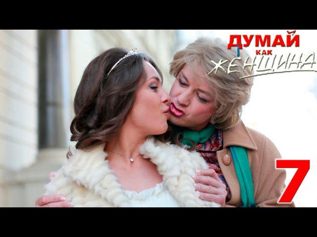 Сериал Думай как женщина - 7 серия - русское кино