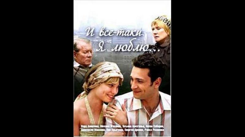 И все таки я люблю 13-14 серии Мелодрама,семейная сага