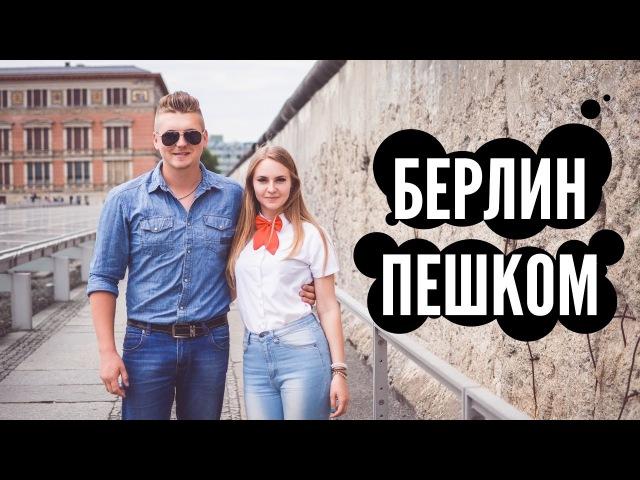 VLOG 31 БЕРЛІНСЬКА СТІНА КПП ЧАРЛІ ЖАНДАРМЕНМАРКТ