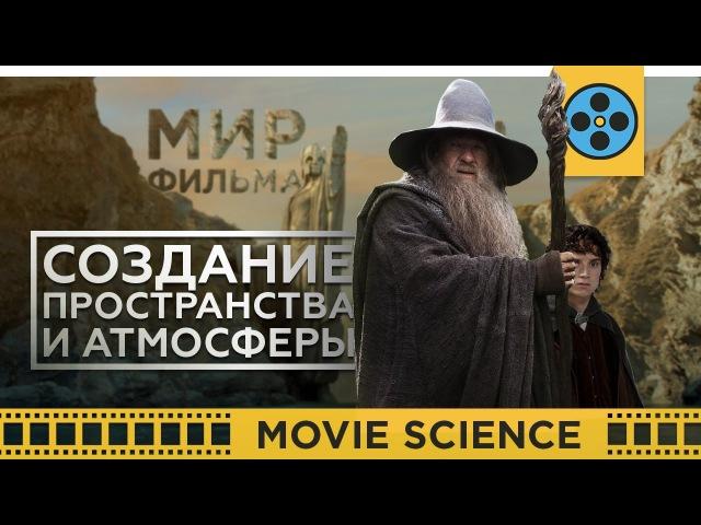 Мир Фильма Создание Атмосферы