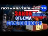 Закон отъёма собственности (Познавательное ТВ, Евгений Фёдоров)