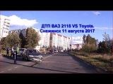 ДТП ВАЗ 2115 vs Toyota (пруль) ул. Ломинского. Снежинск 11 августа 2017
