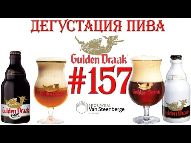 Дегустация пива 157 - два сорта бельгийского пива Gulden Draak! 18