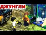 LEGO City Обзор ДЖУНГЛИ 60160 Мобильная Лаборатория, мост из Ниндзяго Фильм в Лего Сити...