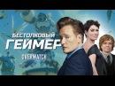 Бестолковый геймер. Overwatch, Питер Динклэйдж и Лина Хиди русская озвучка Clueless Gamer