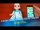 Кукла Сказочная интерактивная Vena Doll Видеообзор и распаковка