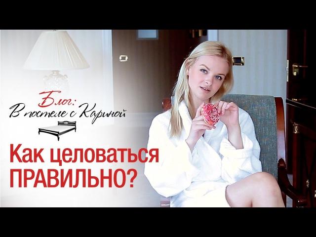 Как целоваться правильно Блог В постели с Кариной Киев днем и ночью  » онлайн видео ролик на XXL Порно онлайн