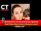 Цыганочка четко спела оп, эроина Sub Pielea Mea (Carla's Dreams cover)