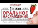 1 июля Будь с Мужиком Владимиром Барановым в Краснодаре Умение говорить и догов