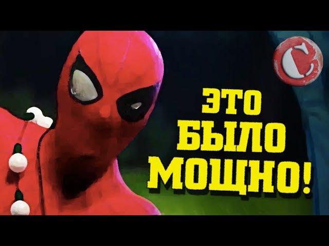 Человек-паук: Возвращение домой - Это было мощно! [Коротенько]