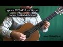 ЗЕЛЕНЫЕ РУКАВА на гитаре видео урок 1 5 Greensleeves on guitar tutorial with tabs