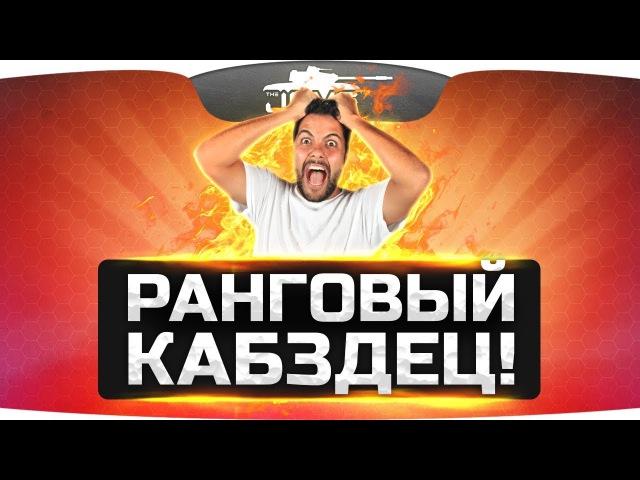 РАНГОВЫЙ КАБЗДЕЦ ● ЖОПАСГОРЕЛА worldoftanks wot танки — [wot-vod.ru]