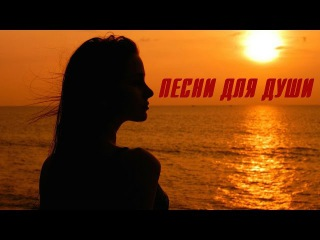 Я ВЕРЮ В ЛЮБОВЬ - красивые песни для души (сборник)