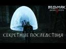 Ведьмак 3 Дикая Охота - Секретные последствия квеста Дом с Привидениями