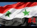 Политолог 4 Как начиналась гражданская война в Сирии / Международная политика