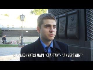«Спартак» vs «Ливерпуль»