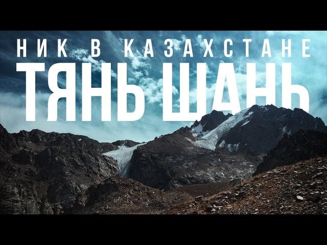 Ник в Казахстане: Алматы, Тянь-Шань