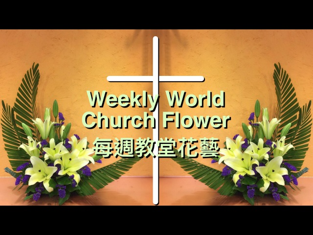 Flower Arrangement, 每週教堂花藝 Weekly World Church Flower ,cắm hoa, W003