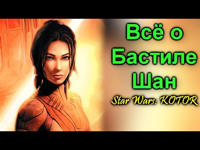 Всё о Бастиле Шан. Персонаж Star Wars Рыцари Старой Республики