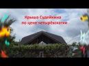 Крыша Судейкина под гибкой черепицей на прямоугольном доме