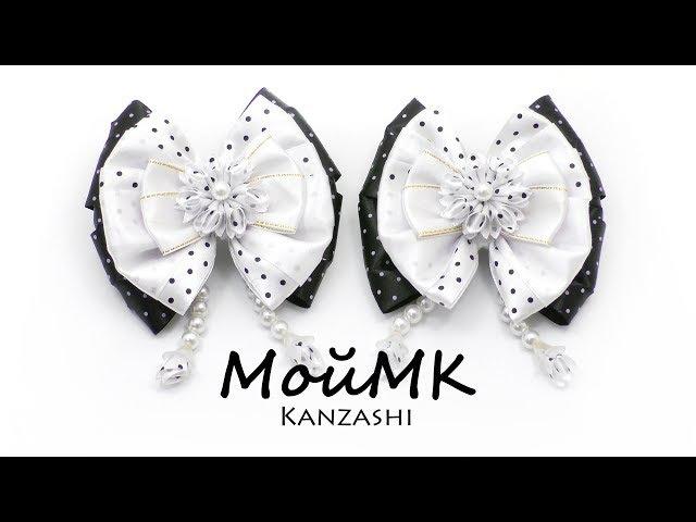 Школьный бант канзаши МК | Kanzashi bow tutorial DIY