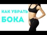 Как убрать бока: 4 эффективных упражнения II Я худею с Екатериной Кононовой