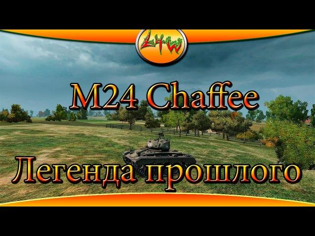 M24 Chaffee-Легенда прошлого ~World of Tanks~