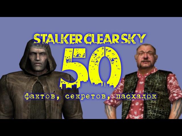 50 Фактов, Секретов, Пасхалок и Багов СТАЛКЕР чистое небо