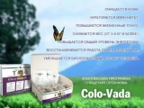 Замучали токсины Тогда Coral Detox + Colo Vada