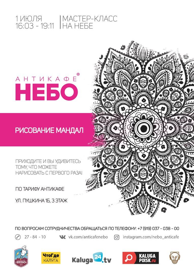 Афиша Калуга МК Рисование мандал / НЕБО