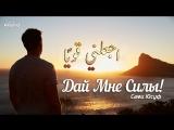 Красивый нашид - Дай мне силы _ Sami Yusuf - Make Me Strong _ سامی یوسف - اجعلني قويًا