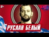 Руслан Белый 23 августа в «Максимилианс» Екатеринбург