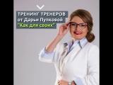 Тренинг тренеров начнется в Екатеринбурге 10 ОКТЯБРЯ