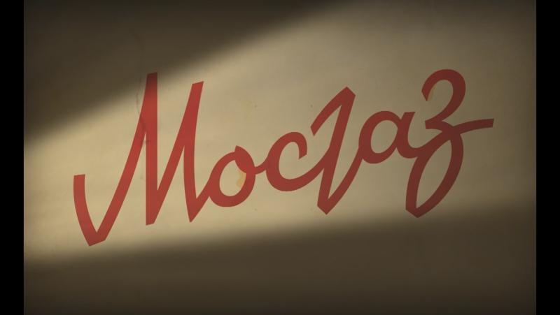 Мосгаз Полная версия 3 серия 2012 16
