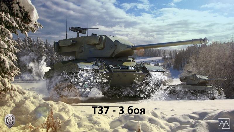 T37 - 3 боя