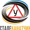 "Автошкола ""Сталеканатчик"" Волгоград"