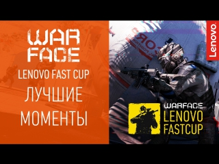 Warface: лучшее Lenovo Fast Cup