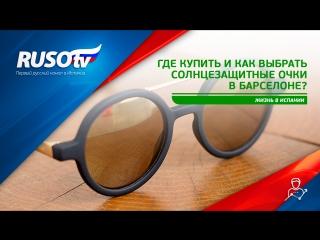 Где купить и как выбрать солнцезащитные очки в Барселоне