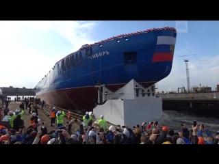 Спуск на воду корпуса атомного ледокола «Сибирь»