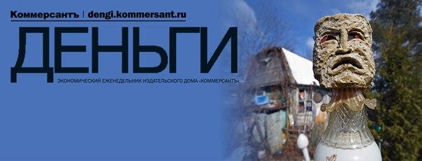 Свежие 'Деньги' уже доступны http://www.kommersant.ru/money